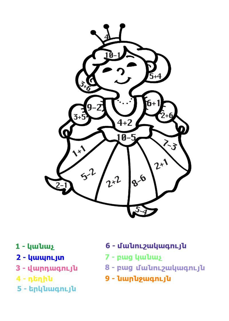 Раскраски с примерами (счёт до 10) - раскраски по примерам ...