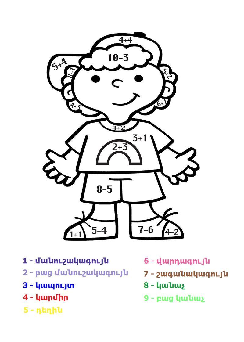 раскраски с примерами счёт до 10 раскраски по примерам