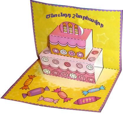 Ծննդյան տոնի տարածական բացիկ