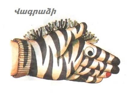 Վագրաձի և օձ ձեռնոցներից