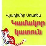 Կամակոր կատուն. Վլադիմիր Սուտեև